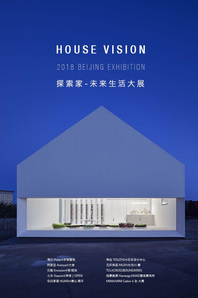 house vision china_만들어본것.jpg