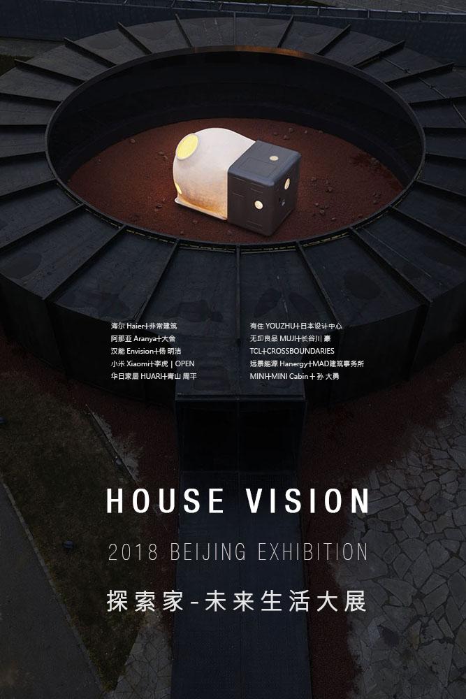 house vision china_만들어본것01.jpg
